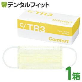 TR3コンフォートマスク(イエロー) レギュラーサイズ【94×175mm】1箱(50枚入) 【マスク 花粉】 ※メール便発送はできません