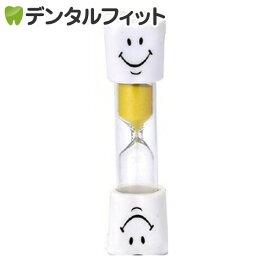 歯の砂時計 / イエロー / 1個(約2〜3分間)