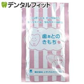 歯ぁとのきもち デンタルグミ/1袋(10粒入り)