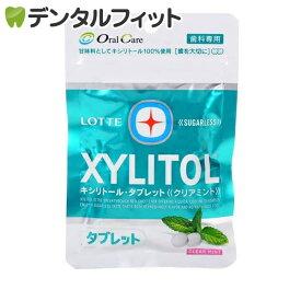 【オーラルケア】【歯科医院専売品】キシリトールタブレット クリアミント 1袋(35g)