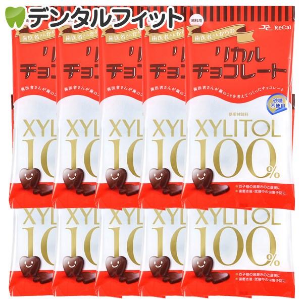 【送料無料】歯医者さんからのリカルチョコレート 10袋セット(60g/袋)