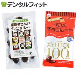 【メール便選択で送料無料】歯医者さんが作ったチョコレート1袋とリカルチョコレート1袋の合計2点食べ比べセット(メール便1点まで)