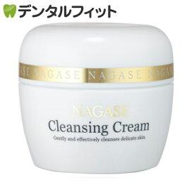 【送料無料】ナガセ クレンジングクリーム(120g) 1個