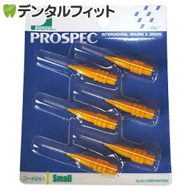 プロスペック 歯間ブラシII スペアー/S/1パック(6本入り)