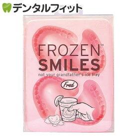 【メール便選択で送料無料】歯型シリコントレー(FROZEN SMILES)アイストレー シリコン型 チョコレート型・チョコレート モールドとしてもおすすめ!インスタ映え間違いなし★(メール便2点まで)