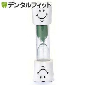 歯の砂時計 / グリーン / 1個(約2〜3分間)