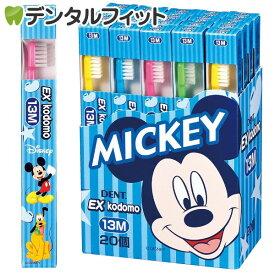 【送料無料】EX kodomo ディズニー 13M(乳幼児用・0〜6歳) 4色アソート20本入り