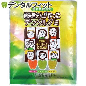 歯医者さんが作ったデンタルグミ(1袋)15粒