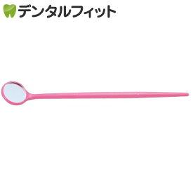 使い捨てデンタルミラー50本入(個包装)ピンク【30477プラミラー】歯科 鏡