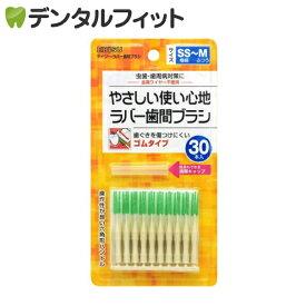 エビス デイリーラバー歯間ブラシ SS〜M 1パック(30本)