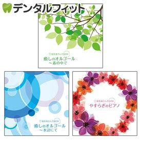 【送料無料】【作業用BGM】【音楽CD】【デラ】歯医者さんのBGM CD3枚セット