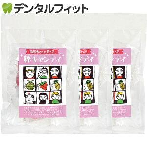 【クール便対象商品】歯医者さんが作った棒キャンディ いちご味・メロン味・パイン味 各1袋入の合計3袋セット(10本/袋)