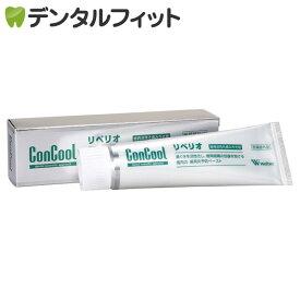 コンクールリペリオ 1本(80g)【Concool】