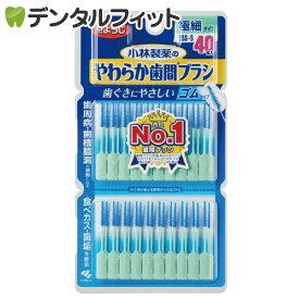 やわらか歯間ブラシ(40本) SSS-S