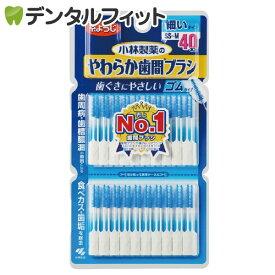 やわらか歯間ブラシ(40本) SS-M