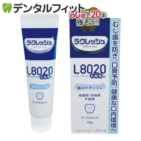 ラクレッシュ L8020乳酸菌 歯磨きジェル 1本(50g)