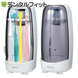 【送料無料】オーラクリーンDX2 紫外線除菌 歯ブラシスタンド