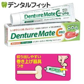 【メール便選択で送料無料】デンチャーメイトC PRO 1本(40g) 義歯安定剤【日本製】※巻上げ器具付き