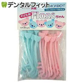 【メール便選択で送料無料】小児用 乳歯に最適なフロス Flossちゃん 20本入 × 6個(メール便2点まで)