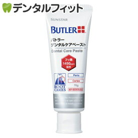 サンスター バトラー デンタルケアペースト 1本(70g)【サンスター】【バトラー】