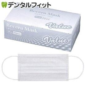 【送料無料】リセラバリューマスク(ホワイト) レギュラーサイズ【95×175mm】1箱(50枚入)【マスク 花粉】 マスク 不織布 不織布マスク