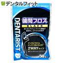 【メール便選択で送料無料】DENTARIST 歯間フロス BLACK 1袋(50本入)【ポイント消化】(メール便9点まで)