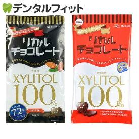 【メール便選択で送料無料】歯医者さんからのリカルチョコレート ミルク・ビター 各1袋(60g)の計2袋 食べ比べセット(メール便2点まで)