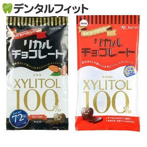 【クール便対象商品】歯医者さんからのリカルチョコレート ミルク・ビター 各1袋(60g)の計2袋 食べ比べセット