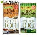 【メール便選択で送料無料】歯医者さんからのリカルチョコレート 抹茶・ほうじ茶 各1袋(60g)の計2袋 食べ比べセット(…