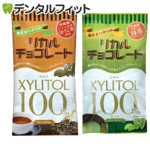 【クール便対象商品】歯医者さんからのリカルチョコレート 抹茶・ほうじ茶 各1袋(60g)の計2袋 食べ比べセット