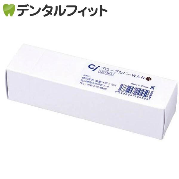 Ci プローブカバーWAN(100枚入)