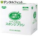 【送料無料】ハビナース ケアしてあげるスポンジブラシ 1箱(250本)