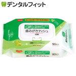 ハビナース歯みがきティッシュ(通常タイプ)90枚|口臭清涼剤