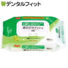ハビナース 歯みがきティッシュ(通常タイプ)90枚 | 口臭清涼剤