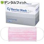 CiバリアマスクAG+ピンク【90×177mm】1箱(50枚入)【マスク花粉】【RCP】