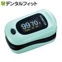 ≪あす楽配送≫【送料無料】酸素飽和度計測器 パルスフロー ミントグリーン 1個 パルスオキシメーター
