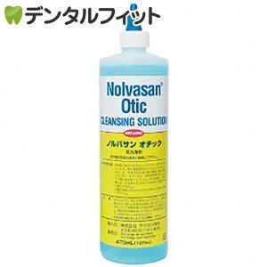 【送料無料】ノルバサンオチック 1本(473ml)【キリカン洋行】