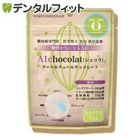 【クール便対象商品】A1 chocolat(エーワン ショコラ) クーベルチュールチョコレート 1袋(30g)