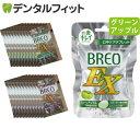 【メール便選択で送料無料】グリコ BREOEX ブレオ EX グリーンアップル 1パック(66g)+お試し品20袋(グレープミント10…