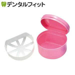 【店内全品ポイント5倍 実施中】デンチャーケース ディーポット (ピンク) 1個
