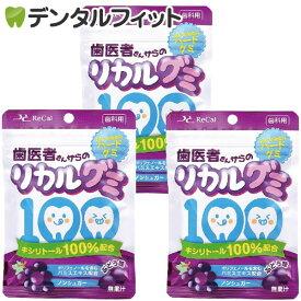 【メール便選択で送料無料】【歯科用】歯医者さんからのリカルグミ ぶどう味 3袋セット(60g/袋) (メール便2点まで)