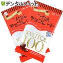 【クール便対象商品】歯医者さんからのリカルチョコレート 2袋セット(60g/袋)