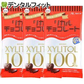 歯医者さんからのリカルチョコレート 3袋セット(60g/袋)