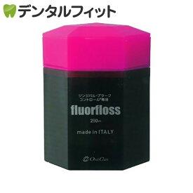 オーラルケア フロアフロス 250m(ワックス付)【fluorfloss】※フッ素なしモデルとなります