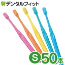 【送料無料】Ci PRO FOUR 4列歯ブラシ S やわらかめ 50本セット プロフォー