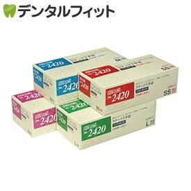 バリアローブ No.2420 ラテックスグローブ ソフトタッチ パウダーフリー Sサイズ 1箱100枚入り