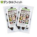 【クール便対象商品】【送料無料】歯医者さんが作ったチョコレート / 袋タイプ(60g) / 2個セット