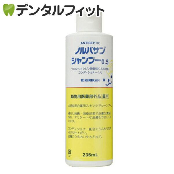 【キリカン洋行】ノルバサンシャンプー0.5 (200ml)1本