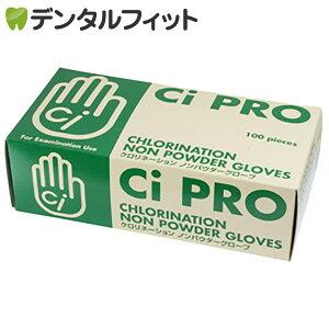Ci PROグローブ クロリネーション ノンパウダーグローブ(W塩素処理ラテックスグローブ) /Sサイズ / 1箱(約100枚)