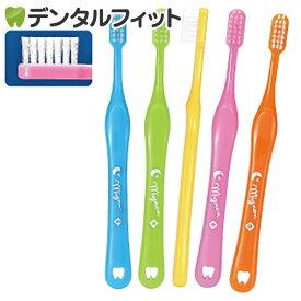 Mignon-ミニョン- 歯ブラシ/Mふつう/5本入り【Ciメディカル 歯ブラシ】